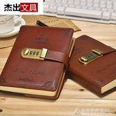 筆記本復古密碼本帶鎖日記本加厚韓國創意手賬本學生記事本文具筆記本子 酷斯特數位3C