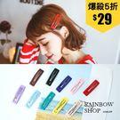 可愛糖果色長方型髮夾-N-Rainbow【AB09201】