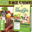 【培菓平價寵物網】 Natural Pie多納滋》成犬狗糧骨骼強健配方原野牛肉-2kg