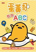 蛋黃哥教你ABC(附貼紙練習本)