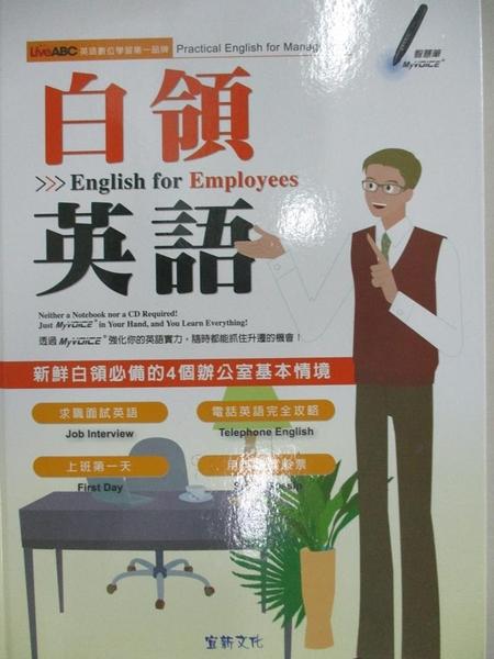 【書寶二手書T7/語言學習_KOA】白領英語-新鮮白領必備的4個辦公室基本情境_Riches Stefan, 黃 欣怡
