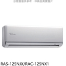 【南紡購物中心】日立【RAS-125NJX/RAC-125NX1】變頻冷暖分離式冷氣21坪