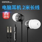K210台式電腦耳機入耳式吃雞游戲電競專用有線控耳塞帶話筒 艾莎