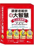 小學生學古文系列套書(4書1套)