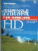 【書寶二手書T9/財經企管_GDQ】HD-習慣領域_影響一生成敗的人性軟體_遊伯龍