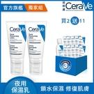 CeraVe適樂膚 夜用修護保濕乳 52...