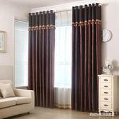 窗簾 成品簡約現代純色半遮光布料 BS21299『科炫3C』