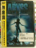 影音 I08 068  DVD 電影【無底洞/1989 】榮獲奧斯卡 特效鐵達尼號導演詹姆斯柯麥隆