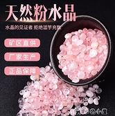 天然粉水晶碎石頭顆粒芙蓉石粉晶原石靈石小石頭消磁石凈化能量石 【快速出貨】