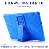 【贈保護貼】華為 HUAWEI MediaPad M5 lite 10.1吋 支架防摔軟套/二段可立式/矽膠保護套/BAH2-W09/W19-ZW