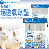 【培菓平價寵物網】日本品牌MARUKAN》RH-582兔兔專用超透氣涼墊(缺到9月底)