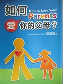 【書寶二手書T6/親子_C6T】如何愛你的父母_陳海倫