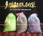 【雜糧收納袋小號】網格束口收納袋 五穀雜糧束網袋 分類袋 細網防蟲袋 束口袋