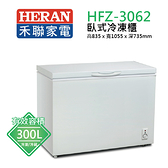 【禾聯HERAN】300公升 臥式冷凍櫃 HFZ-3062