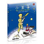 《小王子AR+3D互動遊戲書》