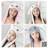 一捏長耳朵會動的帽子網紅兔子帽兔耳朵帽可愛小兔氣囊帽 一件免運
