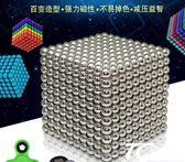 巴克球1000顆5mm魔力磁力球成人減壓磁鐵球套裝抖音益智磁鐵玩具