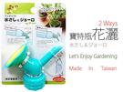 日本設計 兩用水差 花灑 澆花 寶特瓶用 園藝用品 庭院 盆栽工具 花草【SV3191】BO雜貨