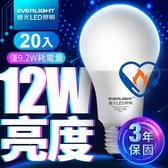 億光LED燈泡 超節能plus僅9.2W用電量 白光/黃光 20入白光6500K