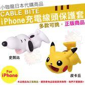 【現貨 日本代購】 Cable Bite 寶可夢 iPhone 傳輸線 充電線 防斷保護套 防護套 皮卡丘 史努比