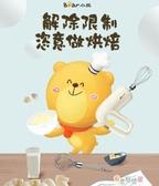 【免運快出】 小熊打蛋器電動家用無線充電迷小型打蛋機蛋糕烘培奶油攪拌打發器220V