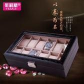 店慶優惠兩天-手錶收藏盒手錶盒子歐式帶鎖首飾品盒男女手錶收納盒木質禮物wy