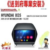 《免費到府安裝》HYUNDAI IX35 09-16年 專用 導航安卓主機 尚未有評價