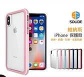 【SOLiDE 維納斯VENUS軍規防摔手機殼 (加贈玻璃貼)】iPhone 8 4.7吋 邊框+透明背蓋/保護殼