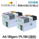 PAPERLINE PL190 淺綠色彩...