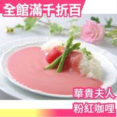 日本華貴婦人 夢幻粉紅咖哩  伴手禮 嘗鮮 好吃 美食 咖哩飯【小福部屋】