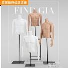 模型道具 模特道具男性全身半身塑料仿真膚色模特架櫥窗展示假人模型 3C優購