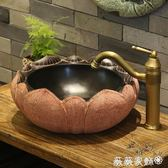 台上盆 中式復古樹脂工藝品 落地荷花台上盆浴室櫃 荷花蓮花洗手盆 igo 微微家飾