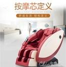 新款按摩椅老人家用全身多功能豪華小型8D全自動太空艙頸錐肩腰部 【新春特惠】