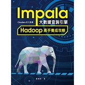 Impala大數據查詢引擎Hadoop高手養成攻