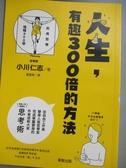 【書寶 書T1 /哲學_JQM 】人生,有趣300 倍的方法_ 小川仁志