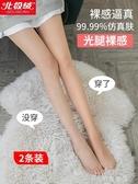 光腿肉色神器女春款絲襪超自然加厚裸感加絨連褲打底薄絨空姐 七夕禮物