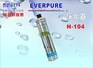 淨水器EverpureH-104濾心.濾水器.過濾器另售S100、S104、BH2、4DC、H100.貨號:6114【巡航淨水】