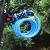 自行車鎖 五位防盜密碼鎖單車裝備配件  JL524『科炫3C』