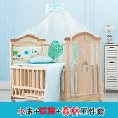 嬰兒床 實木拼接大床bb寶寶床新生兒多功能可折疊搖籃床兒童床 新年特惠