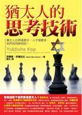 (二手書)猶太人的思考技術