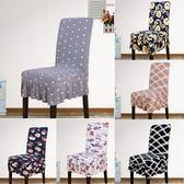短裙椅套凳子套罩連體椅背套餐桌椅子套家用餐椅套高彈力裙邊椅套
