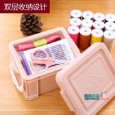 針線套裝針線盒套裝家用手縫便攜式小型針線包女學生宿舍塑料線盒子