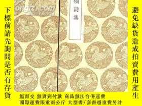 二手書博民逛書店罕見揭曼碩詩集(1冊全)16128 揭傒斯 商務印書館 出版19