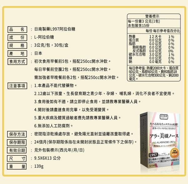 日南製藥 L997 阿拉伯糖 30包/盒【i -優】