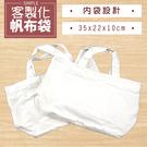 客製化 胚布袋 35*22有底 帆布袋(水餃包) 空白袋 手提袋 購物袋 環保袋 蝶古巴特【塔克】