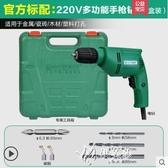 手槍鑽家用220v手電鑽電起子電轉手鑽多功能電動 【極速出貨】