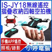 【免運+24期零利率】全新 IS-JY18 無線遙控摺疊收納四軸空拍機 APP遙控 360度翻轉 一鍵起飛