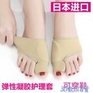日本大腳拇指外翻腳趾內翻大腳骨腳趾套分離器拇外翻矯正器分離器 快速出貨