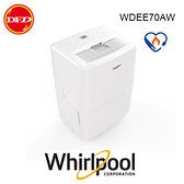 惠而浦 Whirlpool WDEE70AW 除濕機 節能標章 6.5L大容量水箱 公司貨