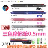 【京之物語】日本製百樂三色擦擦筆 摩擦筆 0.5mm 混合三色筆芯組 現貨